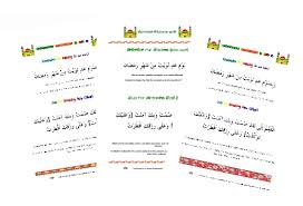Printable Dua For Entering The Bathroom by Daily Dua The Resources Of Islamic Homeschool In The Uk