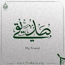 🔊ṣadīqy 👬 Calligraphy ArabicCalligraphy ArabicLanguage