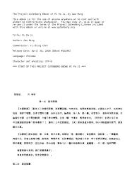 bureau dioc駸ain li鑒e 琵琶記by ming gao ca 1306 1359