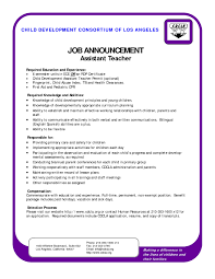 Job Resume Teacher Assistant 2016 Entry Level Substitute Examples For
