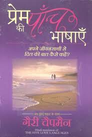 PREM KI PAANCH BHASHAYEN