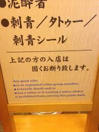 Ofurono Osama Ebina No Tattoos Allowed At