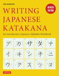 Japanese And English Alphabet Best Of Alphabet CeiimageOrg