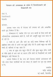 Resume In Letter Format Resignation Letter Format Hindi Refrence