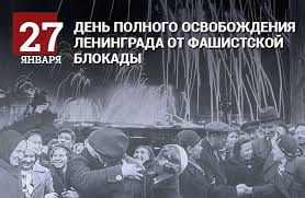 siege liberation day of the liberation of leningrad from the siege