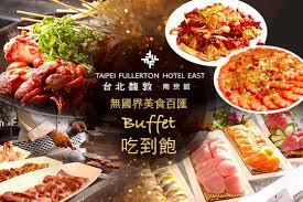 buffet cuisine 馥 50 台北馥敦飯店 南京館 麻吉好店店家資訊