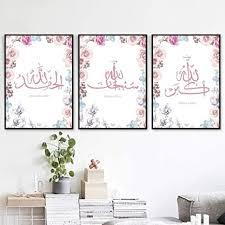 slagman alhamdulillah subhan allah islamische wandkunst leinwand malerei rosa blumen poster und drucke wandbilder wohnzimmer wohnkultur 35 50cm 3