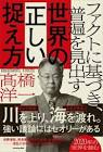高橋洋一 (経済学者)