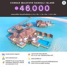 100 Conrad Island RCM Maldives Rangali