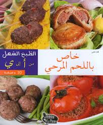 cuisine de a az la cuisine algérienne cuisine facile de a a z special viandes