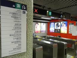 100 Exit C FileHK Yau Ma Tei MTR Station Sign Oct2012JPG
