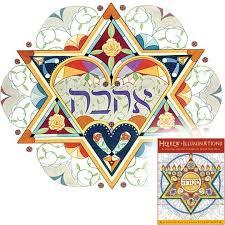 Jewish Star Hebrew Art Judaica Adult Coloring Book