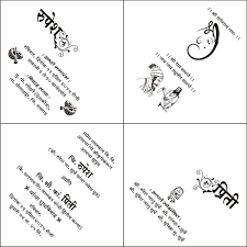 Marathi Card Sample Wordings