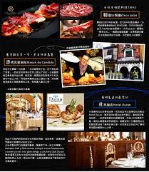 catalogue ik饌 cuisine 凱旋旅行社 巨匠旅遊 hola espana 西班牙parador 11天