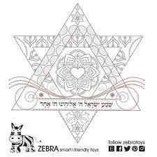 Boho Chic Coloring Page Jewish Star Prayer Healing Faith Art Shma Yisrael Hear