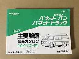 Nissan Vanette Van Truck * Parts Catalog Main Maintenance Parts ... Renault Trucks Consult Auto Electronic Parts Catalog 112013 1949 Chevygmc Pickup Truck Brothers Classic Parts 1948 1950 51 1952 1953 1954 Ford Big Job Steering Rebuilders Inc Power Manual Steering 1963 Dodge And Book Original Online Isuzu 671972 Chevy Gmc Catalog Headlamp Brake Gm Lookup By Vin Luxury Chevrolet V6 Engine Diagram Wiring Delco Remy Passenger Car Light Popular W