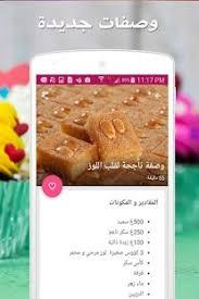 cuisine samira tv حلويات سميرة samira tv android apps on play