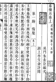 maif si鑒e social fresh faces for those of emotions zhu suchen s qinlou yue