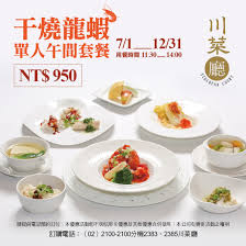 la cuisine de cl饌 台北國賓大飯店川菜廳千元有找 嚐八道五星級飯店佳餚流傳百年功夫菜 雞