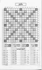 Standard Scrabble Tile Distribution by Arabic Scrabble