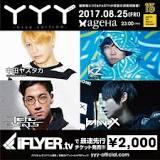 中田 ヤスタカ, tofubeats, banvox, ワーナーミュージック・ジャパン, kz, livetune+, アソビシステム, STUDIO COAST, 日本