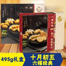 jeux de 馗ole de cuisine de 年货礼袋新品 年货礼袋价格 年货礼袋包邮 品牌 淘宝海外