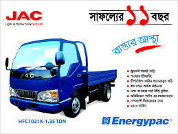 Energypac Power Generation Ltd. JAC Commercial Vehicle In Bangladesh ... Cab Chassis Trucks For Sale Truck N Trailer Magazine Selfdriving 10 Breakthrough Technologies 2017 Mit Ibb China Best Beiben Tractor Truck Iben Dump Tanker Sinotruk Howo 6x4 336hp Tipper Dump Price Photos Nada Commercial Values Free Eicher Pro 1049 Launch Video Trucksdekhocom Youtube New And Used Trailers At Semi And Traler Nikola Corp One Dumper 16 Cubic Meter Wheel Buy Tamiya Number 34 Mercedes Benz Remote Controlled Online At Brand Tractor
