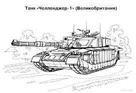 Download Coloring Pages Tank Printable For Ki 15188 Gallery
