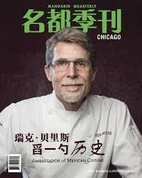 cuisiner le fl騁an mandarin quarterly chicago summer 2014 by mandarin quarterly issuu
