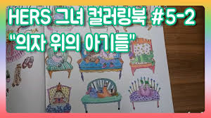 Coloring HERS Book 5 2 The Babies On Chairs
