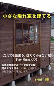 104 Japanese Tiny House Amazon Com Build A Build A Edition Ebook Tasuku Hosono Books