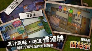 Msn Mahjong Tiles Free by Let U0027s Mahjong Anywhere In 70 U0027s Hong Kong Style 2 4 0 2 Apk