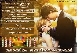 Graphics For Husband Malayalam Graphics