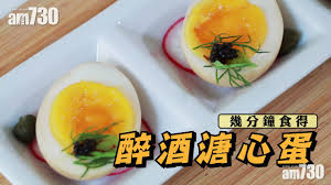cuisine v馮騁ale 醉酒溏心蛋 幾分鐘食得 am730