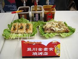 騅ier cuisine r駸ine 昱川全素食綜合燒烤 home kaohsiung menu prices
