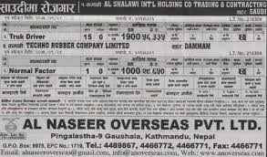 100 Overseas Truck Driving Jobs Nepal Vacancy DriverAl Shalawi International Holding