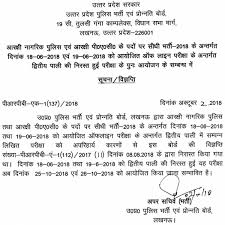 UP Police 2018 Reexam Date For Second Shift Exam Announced Check