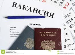 Work Book, Russian Passport, Pen And Resume Lie On A Sheet Of Paper ... How To Lie On Your Resume Things Include A Fresh Lying On Rumes Do You Uncover When A Candidate Is Doing It What Not In 15 Remove Right Away When Lie The Resume And Still Get Job Is Creative Design Ruing Job Search Interview Tips Makes Seekers Their Rumes The Survey Results Are In Topresume Inspirational Atclgrain Dont 10 Reasons Why Can Kill It Good Idea Alice Berg Medium
