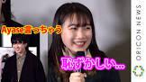 ikura (幾田りら)