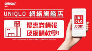 2019年12月【UNIQLO優惠券】首購-$30, 仲有必買推薦| Subprice.hk Get To Play Scan To Win For A Chance Uniqlo Hatland Coupons Codes Coupon Rate Bond Coupons Android Apk Download App Uniqlo Ph Promocodewatch Inside Blackhat Affiliate Website Avis Promo Code Singapore Petplan Pet Insurance The Us Nationwide Promo Offers 6 12 Jun 2014 App How Find Code When Google Comes Up Short
