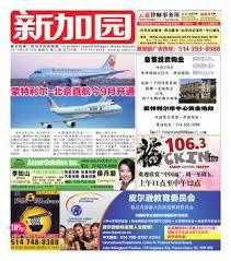 bureaux partag駸 新加园第226期by xinjiayuan issuu