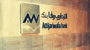 attijari wafa bank siege casablanca maroc attijariwafa bank pour la dématérialisation des cautions