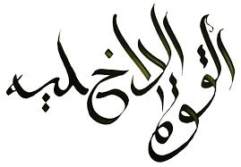Awful Arabic Tattoos