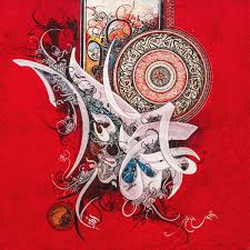 Second Third Kalima 2 By Bin Qulander In 2019 Islamic Canvas