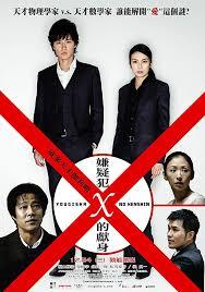 Suspect X-Yôgisha X no kenshin