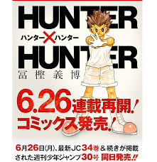 Hunter X 2017 Photo Credit Weekly Shonen Jump