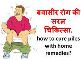बवासीर रोग की सरल चिकित्सा Ayurvedic