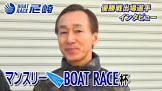 吉田稔 (競艇選手)