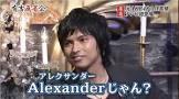 アレク (ALEXANDER)