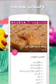 cuisine samira gratuit حلويات samira tv android apps on play